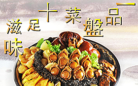 [2019-12-09] Welcome to reserve Big Bowl Feast (Last take out time: 6 p.m. on 24 Jan)
